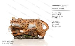 объемная ростовая фигура леопард на дереве F01338