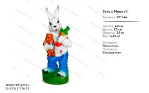 новогодняя фигура заяц с мишкой F01044