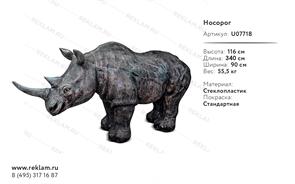объемная рекламная фигура носорог