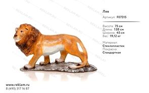 садовая скульптура лев F07315