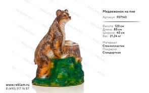 объемная фигура медведь на пне F07143