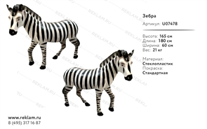 Рекламная фигура Зебра