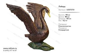 парковая скульптура фигура под бронзу лебедь US075751