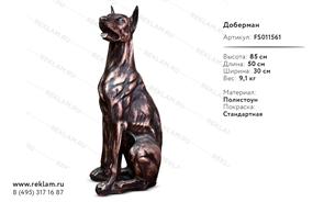 фигура под бронзу скульптура доберман FS011561