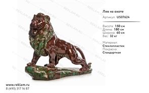 ростовая фигура лев на охоте US07624