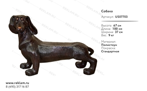 бронзовая фигура собака US07703