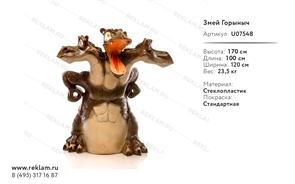 ростовая рекламная фигура змей горыныч U07548