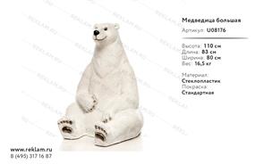 новогодняя фигура из стеклоластика белая медведица