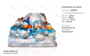 елочная подставка из стеклопластика снеговики на горке