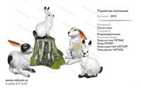 комплект рекламных фигур зайцы из полистоуна