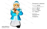 новогодняя фигура снегурочка с зайчиком F03180