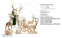 коллекция новогодних скульптур олени