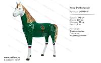 рекламная лошадь футбольная