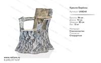 Кресло Берёзка - фото 13486