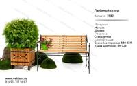 комплект парковой мебели