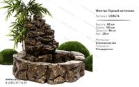 фонтан декоративный