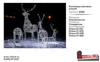 Коллекция световых оленей - фото 19140