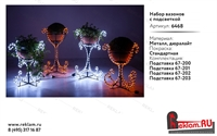 Набор вазонов с подсветкой - фото 19406
