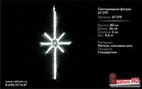 """Светодиодная фигура """"Звезда """"67-319 дюралайт 80 см - фото 19535"""