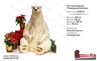 Ростовая фигура Медведица большая, фибергласс, 110 см. - фото 19739