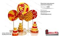 Комплект рекламных  макетов Сладости, стеклопластик - фото 20635