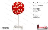 Фигура Леденец рекламный, пластик на металлокаркасе, 165 см - фото 20641