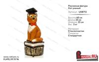 Рекламная фигура Кот ученый, стеклопластик, h 60 см - фото 20653