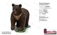 Объемная фигура медведь