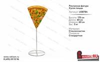 Рекламная стойка Кусок Пиццы, h 170 см. - фото 21500