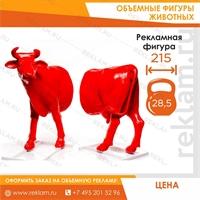 Фигура Корова половинка, красная, 155 x 215 см. - фото 22166