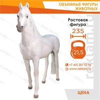 Ростовая фигура Конь белый, стеклопластик, 235 x 190 см. - фото 22183