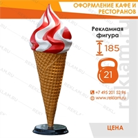 Ростовая фигура Мороженое, фибергласс, 185 см. - фото 22184