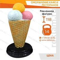 Рекламная фигура Мороженое фруктовые шарики, фибергласс, 118 см. - фото 22197