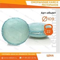 Арт-объект пирожное Макарун большой, стеклопластик, L 109 см - фото 22205