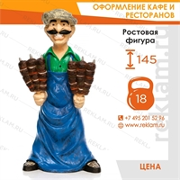 Рекламная  фигура Шашлычник, стеклопластик - фото 22207