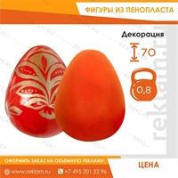 Фигура Пасхальное яйцо большое, пенопласт, 70 см. - фото 22210