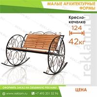 Кресло-качалка для парка