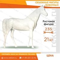 Фигура Конь белый, пластик, 235 x 190 см. - фото 22765