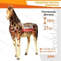 Рекламная фигура Конь, покраска под жирафа, 235 * 190 см - фото 22767