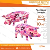 Рекламная фигура Свинка розовая, полистоун,  50 см. - фото 22771