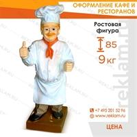 Фигура Повар, стеклопластик, 85 см. - фото 22772