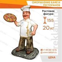 Фигура Повар с пиццей, пластик, 155 см. - фото 22774