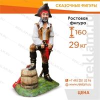 Ростовая фигура Пират с бочкой, фибергласс, 160 см. - фото 22775