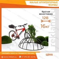круглая велостоянка