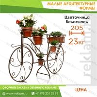 Цветочница Велосипед бронзовый