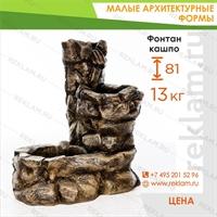 Фонтан кашпо Каменная крепость