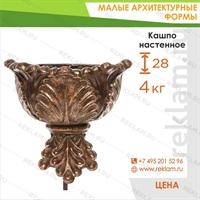 кашпо настенное бронзовый листок  U08145B