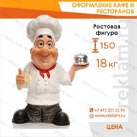 Рекламная фигура Повар с фирменным блюдом