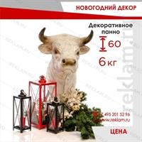 новогодний декор настенное пано бык