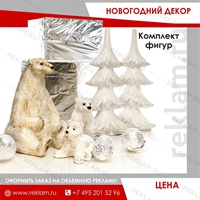 Комплект фигур Медведица с медвежатами